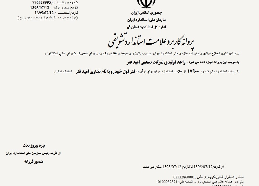 Achieving the licensure of appreciative applicable standard sign from Qom province standard head office by Omidfanar Industrial Company
